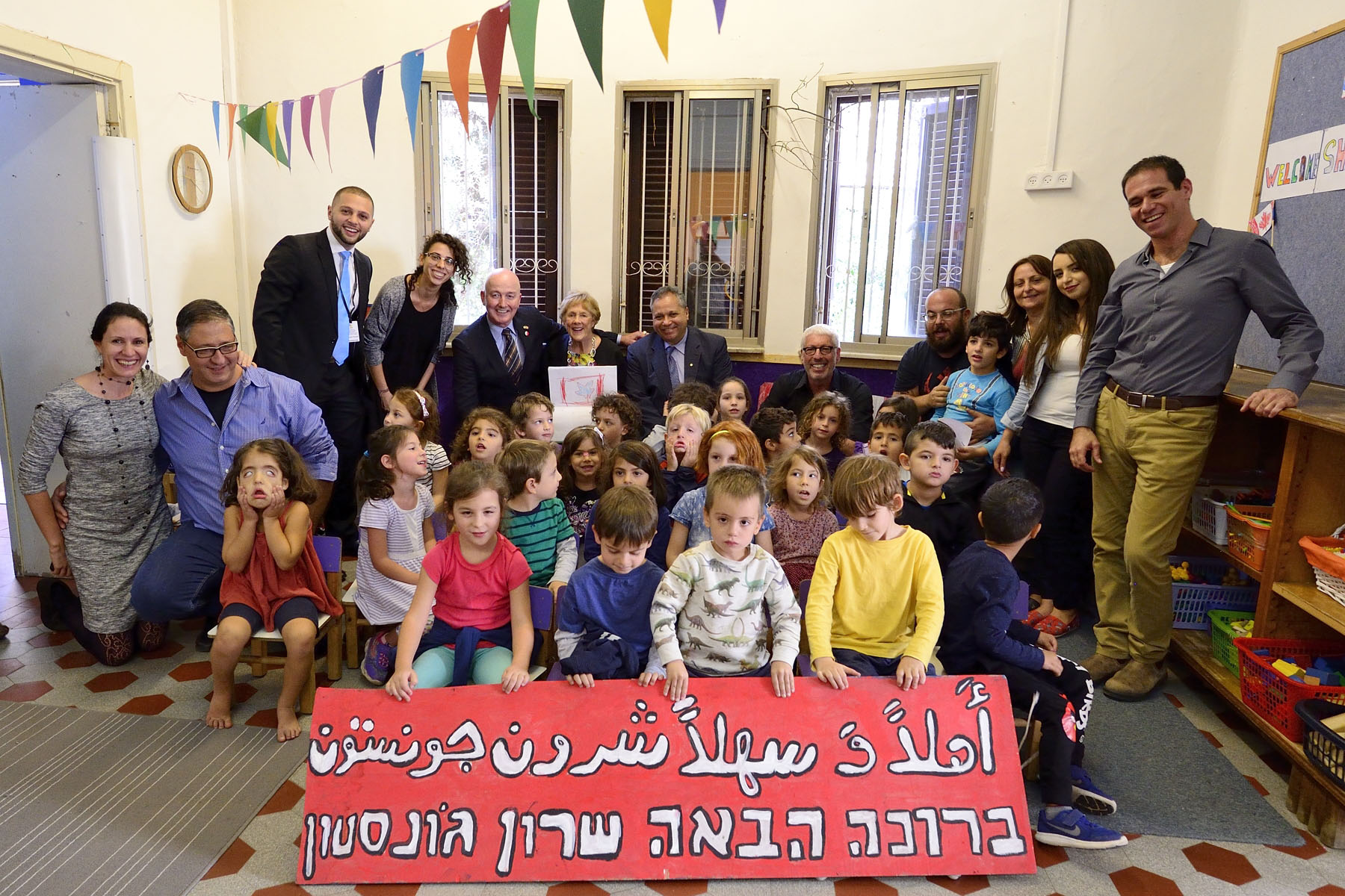 Her Excellency with members of the Canadian delegation, staff from Hand In Hand Haifa Preschool  and children.