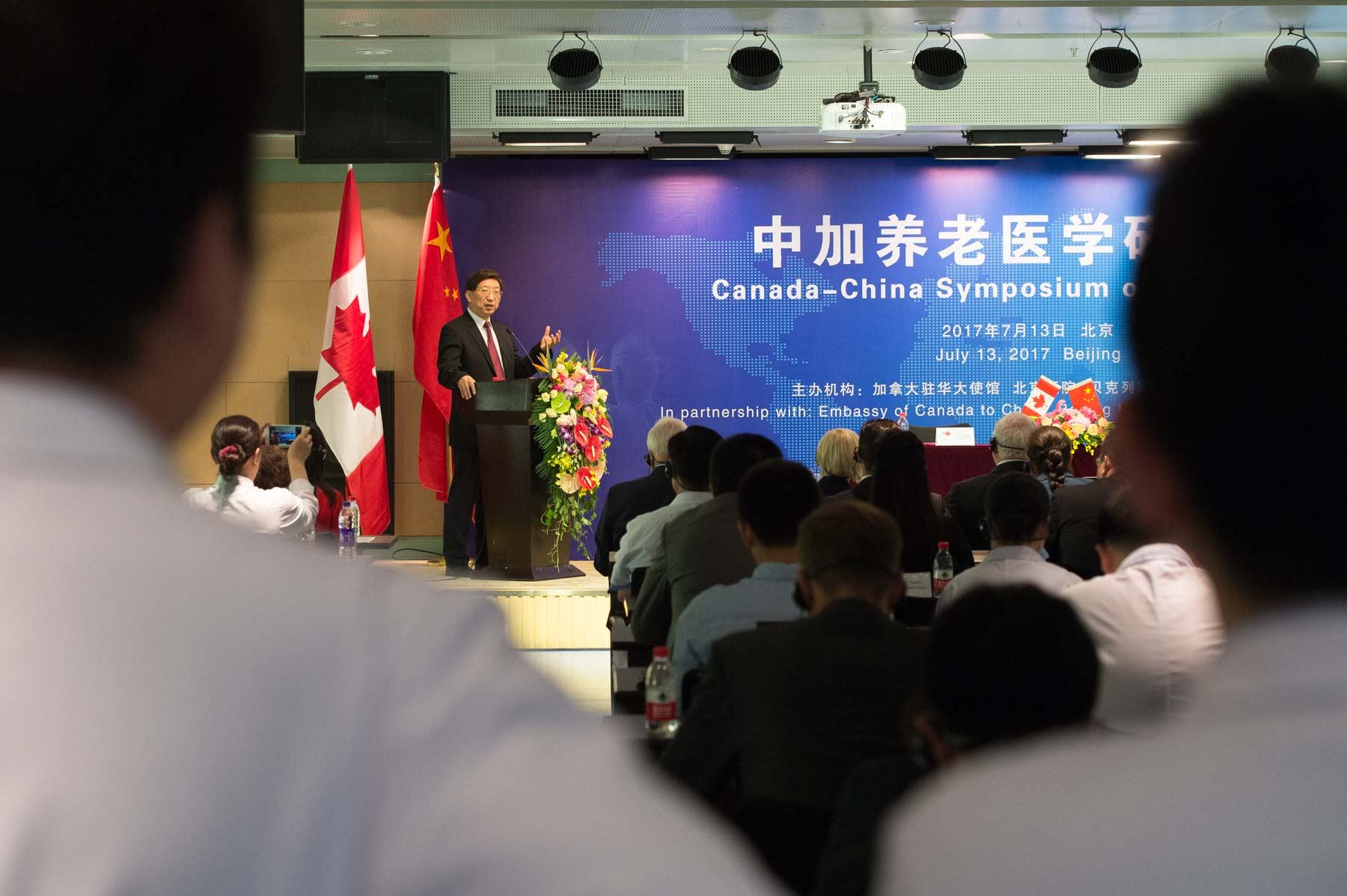 This event was hosted by Beijing Hospital in partnership with Baycrest Global Solutions. Baycrest Global Solutions is affiliated with Toronto's Baycrest Hospital and provides expertise in aging and brain health.